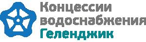 ООО «Концессии водоснабжения Геленджик»