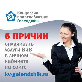 Личный кабинет на сайте kv-gelendzhik.ru