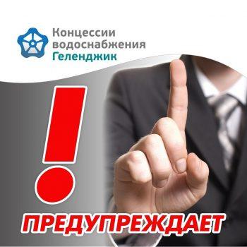 Концессии водоснабжения Геленджик предупреждает!