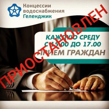 Прием граждан по личным вопросам приостановлен